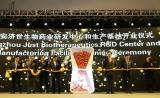 恭祝奕安济世研发中心与生产基地正式启用