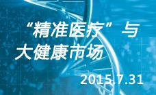 """2015杭州湾论坛 """"精准医疗与大健康市场"""""""