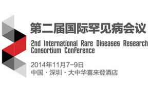 第二届国际罕见病研究联盟会议
