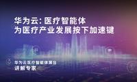 2021 WAIC | 华为云:医疗智能体,为医疗产业发展按下加速键