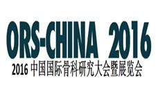 2016中国国际骨科研究大会暨展览会