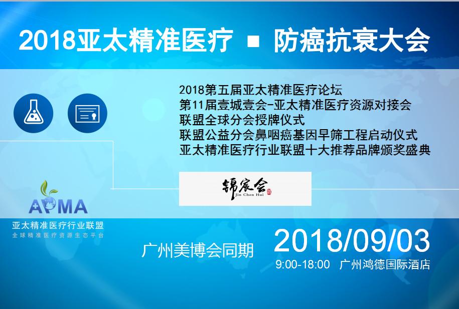 2018亚太精准医疗•防癌抗衰大会