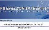 CDE公布拟纳入优先审评程序药品注册申请名单(南京传奇、恒瑞医药……)