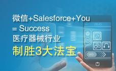 微信+Salesforce+You=Success,医疗器械行业制胜3大法宝