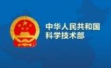 科技部:基因编辑婴儿如确认已出生,将按中国法律进行处理