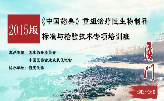 2015版《中国药典》重组治疗性生物制品标准与检验技术专项培训班
