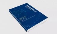 《2019中国生物医药产业发展蓝皮书》正式发布
