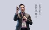 专访 | 新旭医药张明奎博士:建立tau蛋白示踪剂的临床试验网络,点亮痴呆老人的希望之光