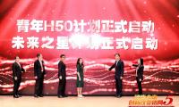 洞悉医疗产业发展变局,第五届H50年度峰会在北京昌平召开
