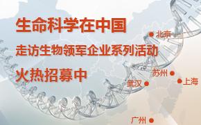 生物探索在中国:走访生物领军企业系列活动