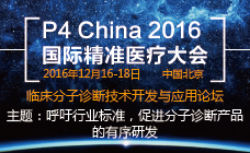 P4 China临床分子诊断技术开发与应用论坛
