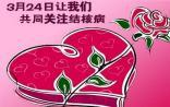 """【世界防治结核病日】预防肺结核,接种""""卡介苗""""是最有效的手段"""