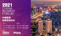 赋能医药创新与资本新战略 中国医药创新投资论坛报名开启
