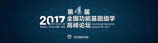 第四届全国功能基因组学高峰论坛会议日程公布!