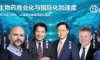 【优惠倒计时1周】中国生物药商业化与国际化加速度,最新情报尽在 BioCon 2019!