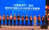 """祝贺!微芯生物鲁先平博士当选""""科学中国人2016年度人物"""""""