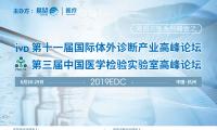 速覽 | 新一屆體外診斷產業論壇杭州啟幕,探討產業未來發展