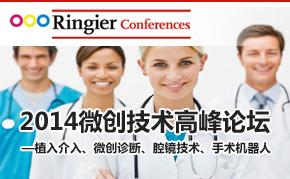 2014微创技术高峰论坛——植入介入、微创诊断、腔镜技术、手术机器人