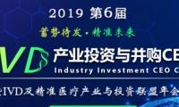 中国IVD产业投资与并购CEO论坛即将召开