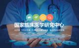 重磅!《国家临床医学研究中心五年(2017-2021年)发展规划》发布,目标是建成100家左右中心
