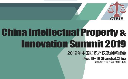 2019中国知识产权及创新峰会