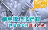 【数图说】单克隆抗体药物:肿瘤领域的明日之星!