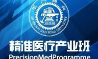 上海交通大学精准医疗及健康管理精英研修班第三期招生简章