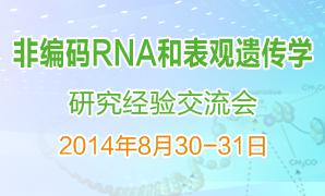 2014非编码RNA和表观遗传学研究经验交流会