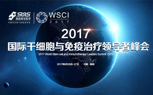 2017国际干细胞与免疫治疗领导者峰会