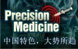 中国妇基会:绘制中国女性乳腺癌基因图谱,是中国特色精准医疗大势所趋