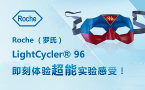 LightCycler® 96即刻体验,超能实验感受!