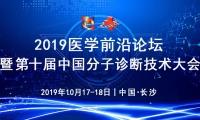 相约长沙丨第十届中国分子诊断技术大会报名通道火热开启!