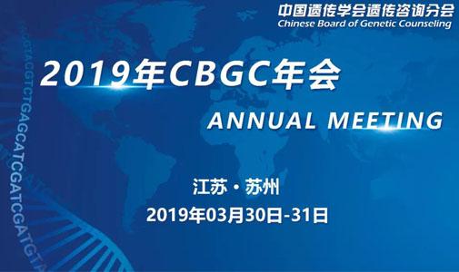 【大美苏州】2019年CBGC年会最终日程发布,期待您的到来