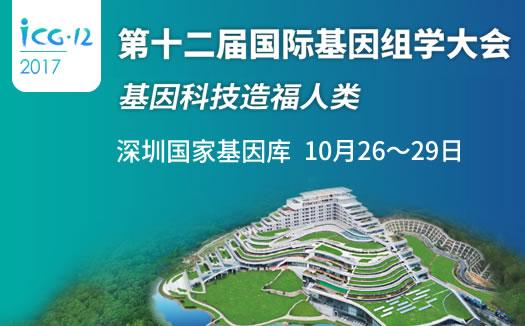 第十二届国际基因组学大会