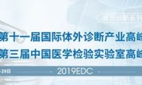 2019第十一届国际体外诊断&第三届中国医学检验实验室高峰论坛顺利闭幕!