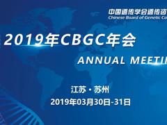 您有一封来自2019年CBGC年会的邀请函
