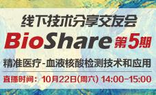 BioShare第5期:液体活检项目研发的经验分享