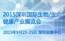 2015深圳国际生物/生命健康产业展览会