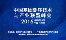 中国基因测序技术与产业联盟峰会
