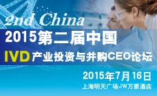 第二届中国IVD产业投资与并购CEO论坛