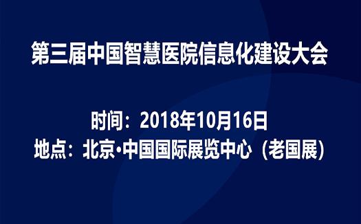 2018第三届中国智慧医院信息化建设大会