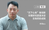 """李竞:""""沉下心来""""做创新,早期研究质量决定生物药的成败"""