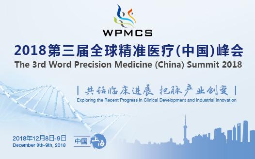2018第三届全球精准医疗(中国)峰会
