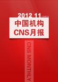 中国机构CNS月报(2012年11月刊)