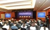 2018深圳国际BT领袖峰会和生物/生命健康产业展览会九月举行