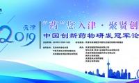 中国创新药物研发冠军论坛 2019•天津 (第二轮会议通知)