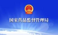 药监局发布新版《药品生产许可证》,9月1日起启用