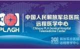 【会议关注】第四届国际远程与移动医疗技术健康服务大会即将召开