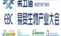 2020EBC易贸生物产业大会暨易贸生物产业展览 (2020年2月20-22日苏州国际博览中心)