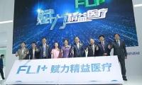 """国药器械""""FLI+""""创新服务方案亮相CMEF"""